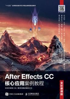 After Effects CC核心应用案例教程 (全彩慕课版)