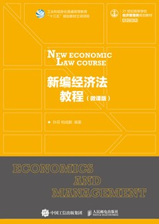 新编经济法教程(微课版)