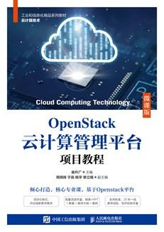 OpenStack云计算管理平台项目教程(微课版)