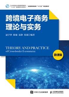 跨境电子商务理论与实务(微课版)