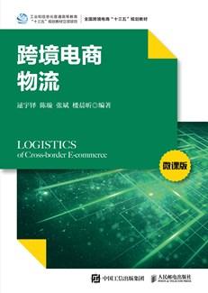 跨境电商物流(微课版)