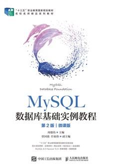 MySQL数据库基础实例教程(第2版)(微课版)