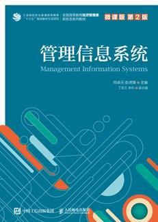 管理信息系统(微课版 第2版 )