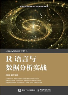 R语言与数据分析实战