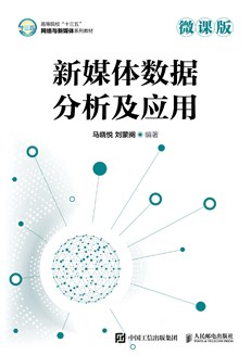 新媒体数据分析及应用(微课版)