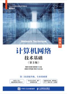 计算机网络技术基础(第3版)(微课版)