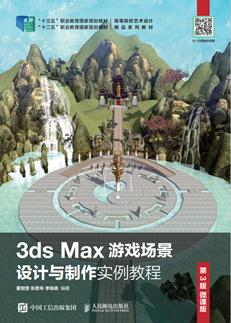 3ds Max游戏场景设计与制作实例教程 (第3版 微课版)