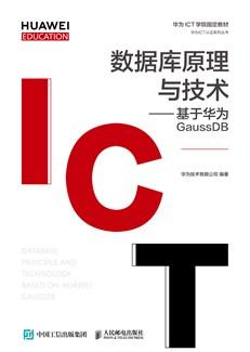 数据库原理与技术——基于华为GaussDB