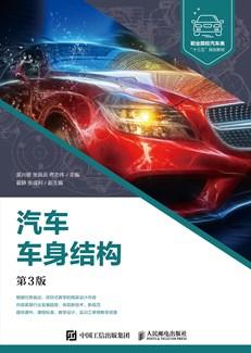 汽车车身结构(第3版)