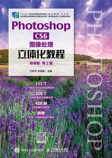 Photoshop CS6 图像处理立体化教程(微课版)(第2版)