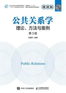 公共关系学:理论、方法与案例(微课版 第3版)