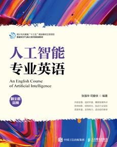 人工智能专业英语(附全套音频)