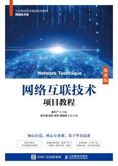 网络互联技术项目教程(微课版)