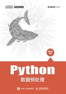 Python数据预处理