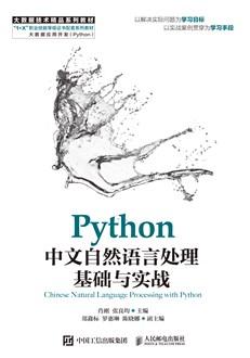 Python中文自然语言处理基础与实战