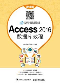 Access 2016数据库教程(微课版)