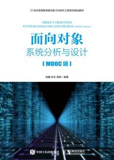 面向对象系统分析与设计(MOOC版)