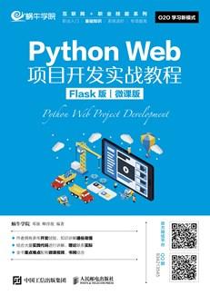 Python Web项目开发实战教程(Flask版)(微课版)