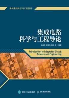 集成电路科学与工程导论