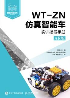 WT-ZN仿真智能车实训指导手册(AR版)