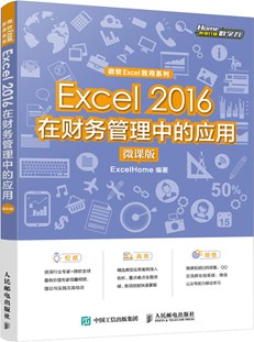 Excel 2016在财务管理中的应用(微课版)