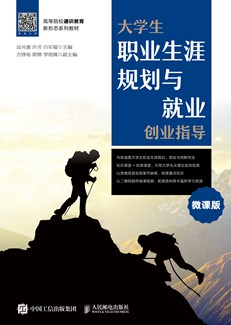 大学生职业生涯规划与就业创业指导(微课版)