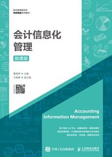 会计信息化管理(微课版)
