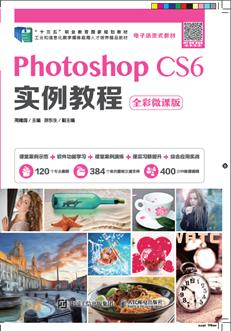 Photoshop CS6实例教程(全彩微课版)