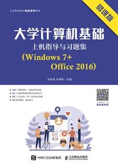 大学计算机基础上机指导与习题集(Windows 7+Office 2016)(微课版)