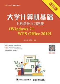 大学计算机基础上机指导与习题集(Windows 7+WPS Office 2019)(微课版)