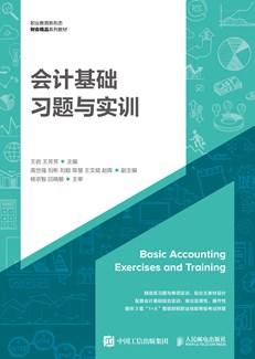 会计基础习题与实训