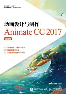 动画设计与制作──Animate CC 2017(微课版)
