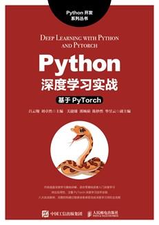 Python深度学习实战——基于Pytorch
