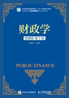 财政学(微课版 第2版)