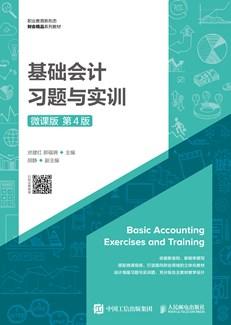 基础会计习题与实训(微课版 第4版)