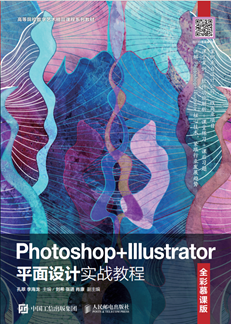 Photoshop+Illustrator平面设计实战教程(全彩慕课版)