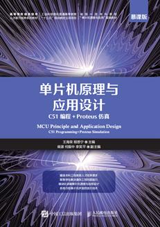 单片机原理与应用设计(C51编程+Proteus仿真)(慕课版)