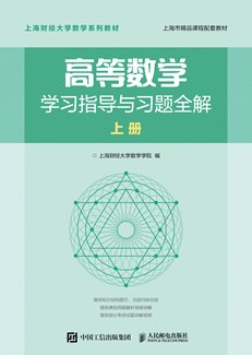 高等数学学习指导与习题全解 上册