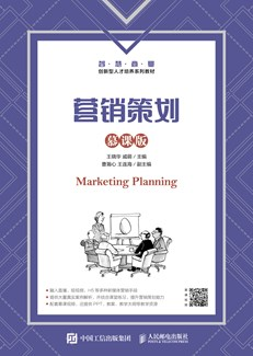 营销策划(慕课版)