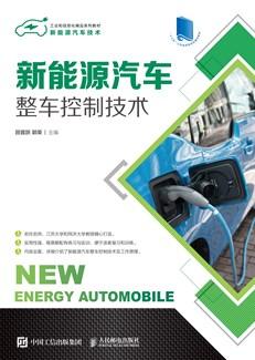 新能源汽车整车控制技术