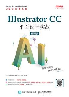Illustrator  CC 平面设计实战(慕课版)