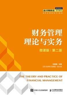 财务管理理论与实务(微课版  第二版)