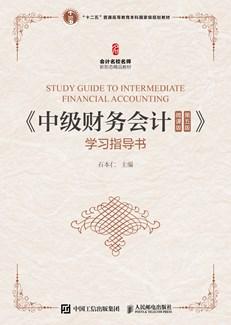 《中级财务会计(微课版 第五版》学习指导书
