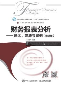 财务报表分析——理论、方法与案例(微课版)