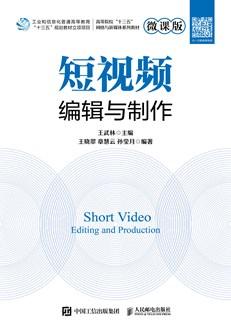 短视频编辑与制作(微课版)