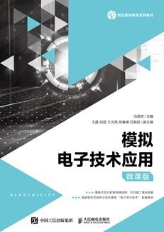 模拟电子技术应用(微课版)