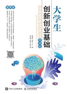 大学生创新创业基础(微课版)