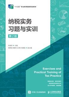 纳税实务习题与实训(第2版)