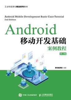 Android移动开发基础案例教程(第2版)