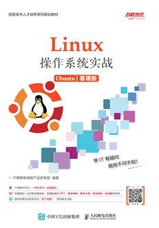 Linux操作系统实战 (Ubuntu)(慕课版)